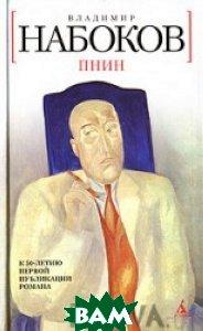 Пнин. Серия `«Белая» серия (мини)`  Набоков В купить