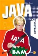 Java для студента   Скотт К.  купить