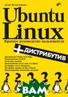 Ubuntu Linux. Краткое руководство пользователя  Колисниченко Д.  купить
