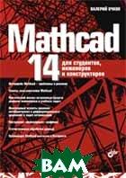 Mathcad 14 для студентов, инженеров и конструкторов   Очков В.  купить