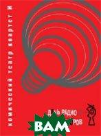 День Радио. День Выборов. (Комический театр «Квартет И»)  Барац Л., Петрейков С., Хаит Р. купить