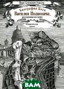 Биография кота Василия Ивановича, рассказанная им самим  Генслер И. С. купить