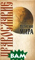 Православие. Серия `Религии мира`   купить