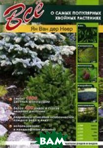 Все о самых популярных хвойных растениях  Ян Ван дер Неер купить