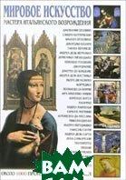 Мастера Итальянского Возрождения. Мировое искусство  Мосин И. купить