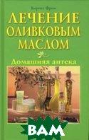 Лечение оливковым маслом. Серия `Домашняя аптека`  Фрон Биргит купить