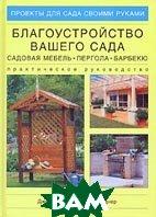 ��������������� ������ ����. ������� ������, �������, �������. ������������ ����������� / Outdoor Living Projects  ���� ������, ����� ������� / John Bowler, Frank Gardner ������