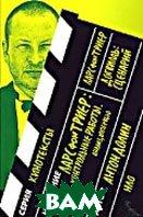 Ларс фон Триер. Контрольные работы. Анализ, интервью. Догвилль: сценарий. Серия `Кинотексты`  Долин А., Триер Л. купить