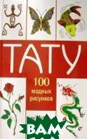 Тату. 100 модных рисунков  Хворостухина С. А. купить