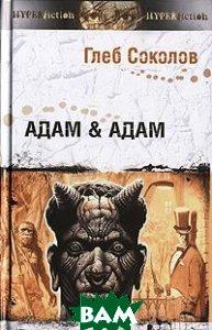 Адам & Адам  Соколов Г.С. купить