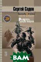 Рыцарь Ордена. Книга 2. Рыцарь двух миров. Серия `Другая сторона`  Садов С. купить
