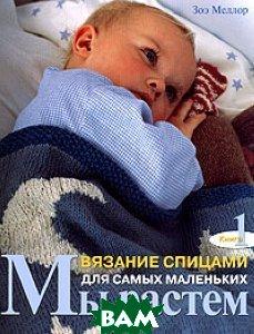 Мы растем. Книга 1. Вязание спицами для самых маленьких / Nursery Knits  Зоэ Меллор / Zoe Mellor купить