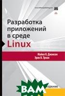 Разработка приложений в среде Linux. Программирование для linux. 2-е издание / Linux Application Development, 2ed   Майкл К. Джонсон, Эрик В. Троан  / Michael K. Johnson, Erik W. Troan  купить