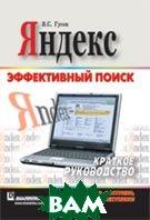 Яндекс: эффективный поиск. Краткое руководство   Гусев Владимир Сергеевич  купить