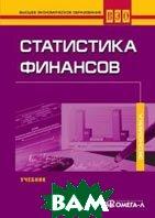 Статистика финансов. Учебник. 5-е издание  под ред. Назарова М.Г. купить