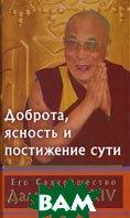Доброта, ясность и постижение сути / Kindness, Clarity and Insight. Серия `Самадхи`  Далай-лама XIV купить
