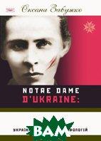 Notre Dame d'Ukraine: Українка в конфлікті міфологій   Оксана Забужко купить