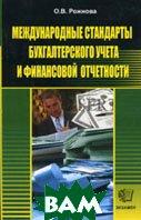 Международные стандарты бух. учета и финансовой отчетности. 3-е изд., перераб  Рожнова О.В. купить