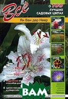 Все о 100 лучших садовых цветах  Ян Ван дер Неер купить