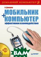 Мобильник + компьютер: эффективное взаимодействие (+СD)  Днепров А. Г. купить
