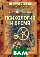 Психология и время   Петровский А. В. купить