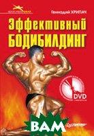 Эффективный бодибилдинг (+ DVD с видеокурсом)   Г.Хрипач купить