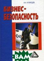 Бизнес-безопасность  Кузнецов И.Н. купить
