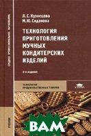 Технология приготовления мучных кондитерских изделий. 4-е издание  Кузнецова Л.С., Сиданова М.Ю. купить