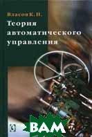 Теория автоматического управления  Власов К.П. купить