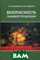Безопасность пищевой продукции. 2 издание  Донченко Л.В., Надыкта В.Д. купить