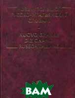 Новый большой русско-итальянский словарь. 2-е издание  Канестри А. купить