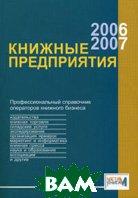 Книжные предприятия 2006/2007:Справочник   купить
