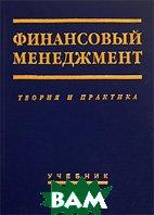 Финансовый менеджмент. Теория и практика. 6-е издание  Под ред. Стояновой Е.С. купить