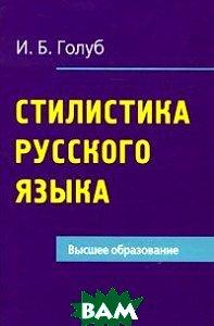 Стилистика русского языка.10-е издание  Голуб И.Б. купить