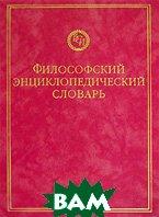Философский энциклопедический словарь  Лутченко В.А.,Кораблева Г.В.,Губский Е.Ф. купить