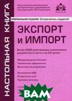 Экспорт и импорт  Под ред. Касьяновой Г.Ю. купить