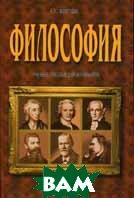 Философия. 3-е издание  Войтов А.Г. купить