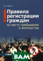 Правила регистрации граждан по месту пребывания и жительства. 4-е издание  Абрамов В.А. купить