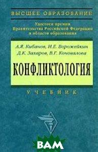 Конфликтология. 2-е издание  Кибанов А.Я., Ворожейкин И.Е., и др. купить
