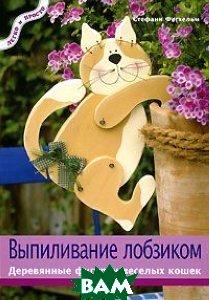Выпиливание лобзиком. Деревянные фигурки веселых кошек  Фегхельм С. купить