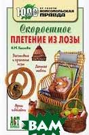 Скоростное плетение из лозы  Н. М. Кислова купить