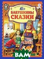 Бабушкины сказки. Серия `Читаем малышам`   купить