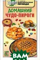 Домашние чудо-пироги  М. И. Петрова купить