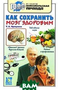 Как сохранить мозг здоровым  Т. А. Проценко купить