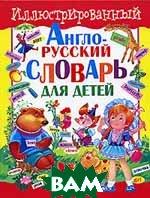 Иллюстрированный англо-русский словарь для детей  О. В. Завязкин, Т. Н. Тележникова купить