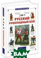 Русский рукопашный бой  Каштанов Ю. купить