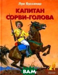 Капитан Сорви-голова. Серия `Приключения и фантастика`  Луи Буссенар купить