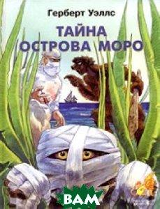 Тайна острова Моро. Серия `Приключения и фантастика`  Уэллс Г. купить