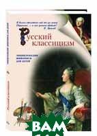 Русский классицизм  Майорова Н., Скоков Г. купить
