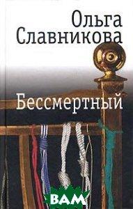 Бессмертный  Ольга Славникова купить